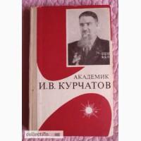 Академик И. В. Курчатов. Автор: И.В.Асташенков
