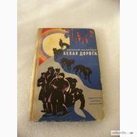 Детская книга Белая Дорога, 1972г. СССР