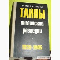 Тайны английской разведки 1939-1945. Автор: Дональд Махлахлан