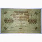 Банкноты РСФСР 1918-1921 гг