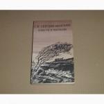 С. Н. Сергеев-Ценский. Повести и рассказы. 1984
