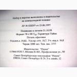 Давыдова М. Художник в театре начала XX века. 1999, этапы развития русской сценографии
