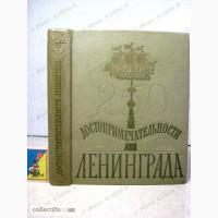 Книга Достопримечательности Ленинграда, к 250-лет! 1957