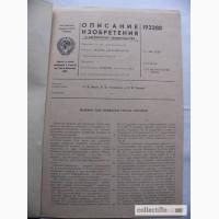 Авторское св-во СССР 1965г. + 10 патентов закрытых КБ на изобретения 64-70гг