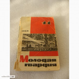 Журнал - Молодая Гвардия 11 1969 года