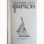 Фараон. 1958г. Болеслав Прус