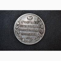 Рубль 1810 СПБ-ФГ