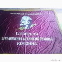 Продам флаг