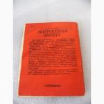 Книга Матросская звезда, 1986 год СССР