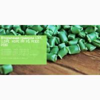 Предлагаем вторичную гранулу ПЭ100, ПЭ80, ПНД (273, 276, 277), PP, HIPS высокого качества