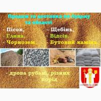 Продам, доставимо пісок дрібнозернистий та крупнозернистий Луцьк