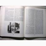 Брокгауз, Ефрон. Религии мира. Энциклопедический словарь. 2006г