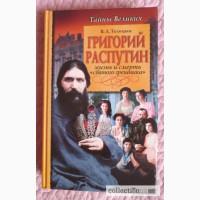 Григорий Распутин. Жизнь и смерть святого грешника