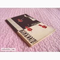 Рассказы о белом слоне (шахматы). 1959г. Составитель: А. Гербстман
