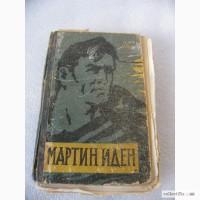 Мартин Иден - Джек Лондон 1961 год, Киргизия, СССР