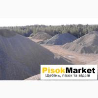 Відсів Луцьк – купити недорого ціна в PisokMarket
