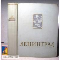 Ленинград Энциклопедический справочник 1957