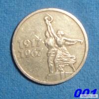 СССР 15 копеек, 1967 50 лет Советской власти