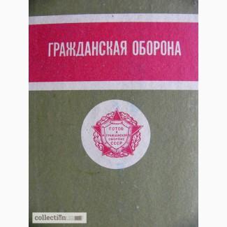 Книга Гражданская Оборона 1975 г