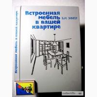 Зингер Встроенная мебель в вашей квартире. 1992