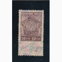 Марка гербовая 10р. 1927г