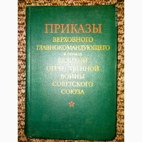 Все Приказы Верховного главнокомандующего в период ВОВ в период с 25.01.1943 по 3.09.1945