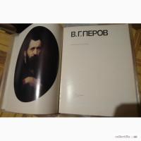 Художник Перов