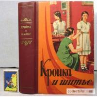 Кройка и шитье. 2-е изд. 1956г
