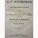 Фонвизин сочинения издание 1905г