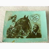 Любовная открытка, редкая СССР 50-е годы