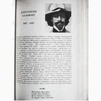 Три века русской поэзии. Сборник
