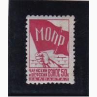 Членский взнос МОПР 50коп. 1937г