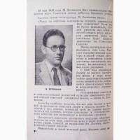 Ботвинник-Таль. (К матчу на первенство мира по шахматам)1960г. Автор: Юдович М.М