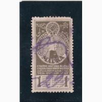 Марка судебная пошлина 1руб. золотом. 1925г