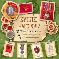 Купляю нагороди СРСР, Куплю ордени та медалі СРСР