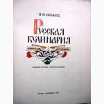 Ковалев Н.И. Русская кулинария. Сост! 2-е изд., пераб. 1982