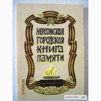 Херсонская городская книга памяти ВОВ. 1994г к 50-летию освобождения Херсона