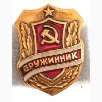 Знак «Дружинник». СССР
