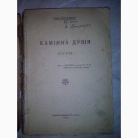 Продам антикварную книгу Гнат Хоткевич, Камінна душя, повість.1922 г