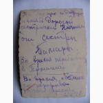 15 фото угнанных в германию остарбайтеров и пленных красноармейцев1943-44гг