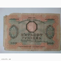 Продам бону Украины