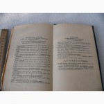 Книга - Флагманы ВМФ 1991г