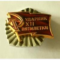 Знак «Ударник XII пятилетки»