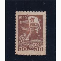 30 коп.шефская ВЛКСМ 1945 г