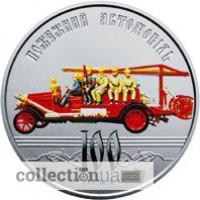 100 лет пожарному автомобилю Украины