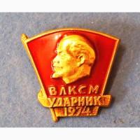 Знак. ВЛКСМ. Ударник 1974. СССР