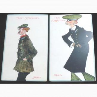 Две открытки - Типы студентов - 1911г. Оригиналы