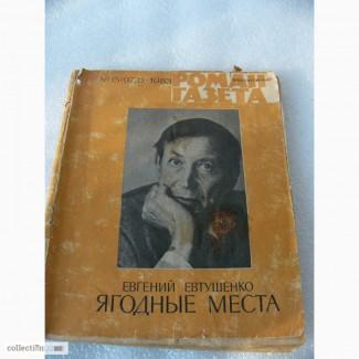 Журнал Роман-Газета - Евгений Евтушенко 1983 год СССР