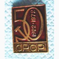 Значок. 50 лет СССР. 1922 -1972