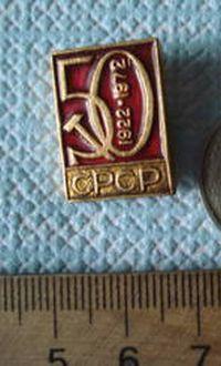 Фото 2. Значок. 50 лет СССР. 1922 -1972